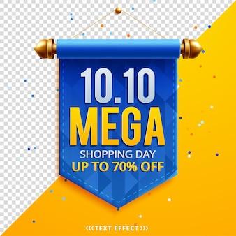 10.10 온라인 쇼핑의 날 판매 배너