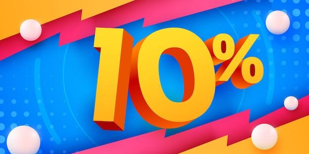 Скидка 10% на креативные распродажи баннеров