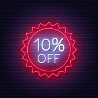 10% скидка на неоновую вывеску