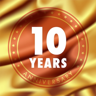 10 лет юбилей