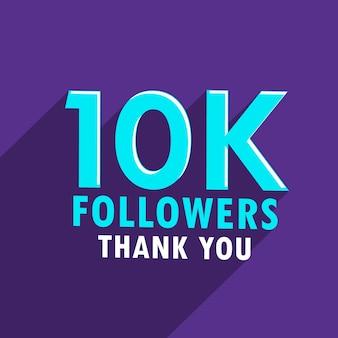 10000人のフォロワーがソーシャルメディアテンプレートを成功させる
