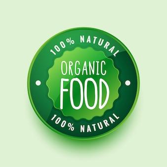 100%有機自然食品のラベルまたはステッカーのデザイン