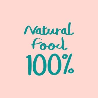 100%天然および有機食品タイポグラフィーベクター