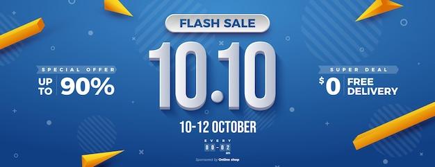 무료 배송 및 큰 할인이 포함된 1010 플래시 판매