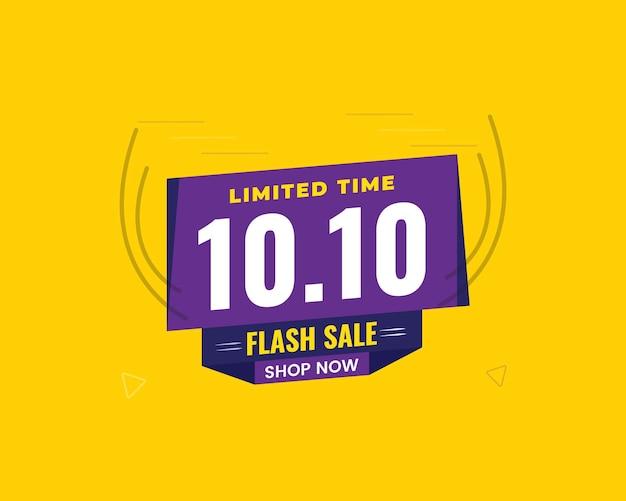 1010オンラインショッピングデービッグセール特別オファーバナー