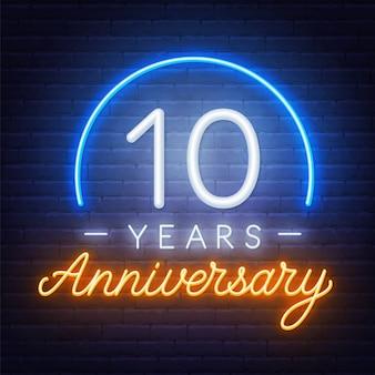 暗い背景に10周年記念ネオンサイン。