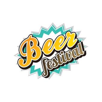 ビールフェスティバル10月飲み物