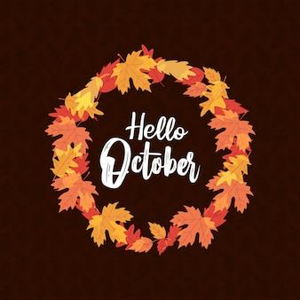 ハロー10月の秋のデザインベクトル