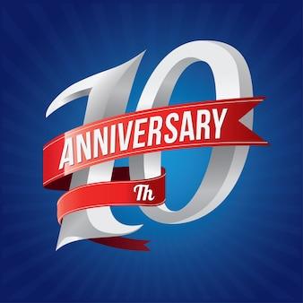 Празднование 10-летия