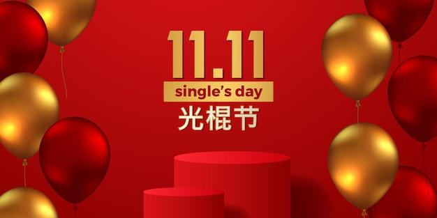 11 11 단일 날 판매 제안 프로모션 배너 광고, 3d 비행 황금색 및 빨간색 풍선이 있는 중국 쇼핑의 날