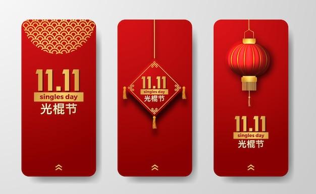 11.11 광신절 쇼핑 판매 할인 프로모션 소셜 미디어 배너 빨간색 배경 및 중국 장식(텍스트 번역 = 독신의 날)