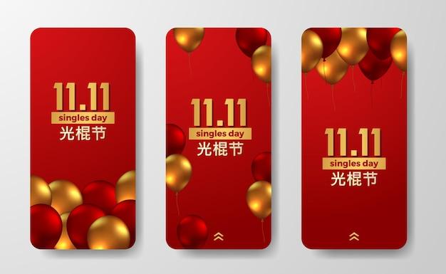 11.11 독신일 쇼핑 판매 할인 프로모션 소셜 미디어 배너에는 빨간색 배경과 빨간색과 황금색 장식이 있습니다(텍스트 번역 = 독신일)
