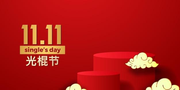 11 11 싱글 데이 판매는 빨간색 행운의 색상 배경이 있는 실린더 연단 무대 제품 디스플레이가 있는 배너 프로모션을 제공합니다.