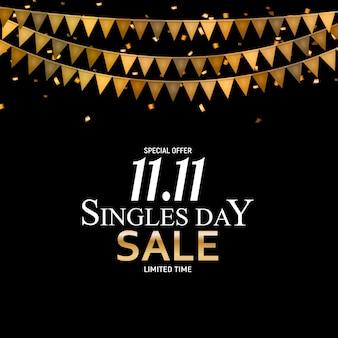 11月11日シングルスデーセール。