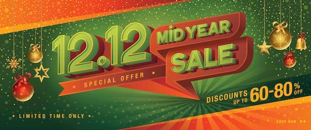1212 쇼핑 데이 중년 판매 배너 템플릿 특별 제공 할인 크리스마스 눈 판매 헤더