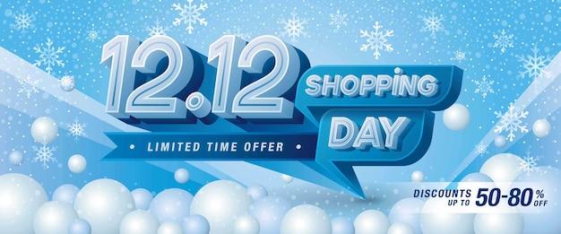 1212 쇼핑 데이 판매 배너 템플릿 특별 제공 할인 추상 눈 차가운 웹 헤더 디자인