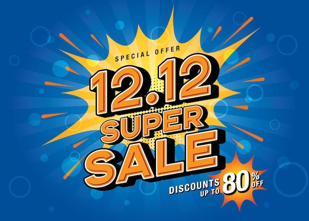 1212 쇼핑 데이 슈퍼 세일 배너 템플릿 특별 제공 할인 쇼핑 프로모션 포스터