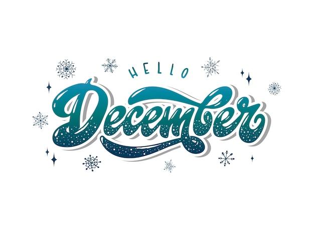 創造的なレタリング引用「こんにちは12月」
