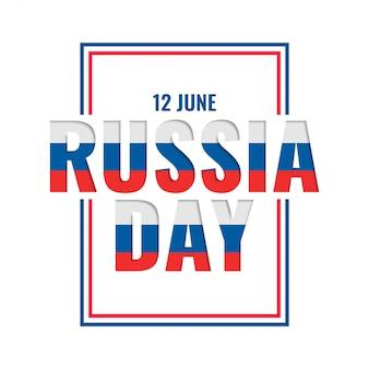 6月12日幸せなロシアの日のお祝いカードデザイン