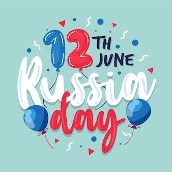 6月12日ロシアの日レタリング