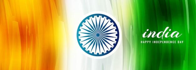 第15回8月インド独立バナー