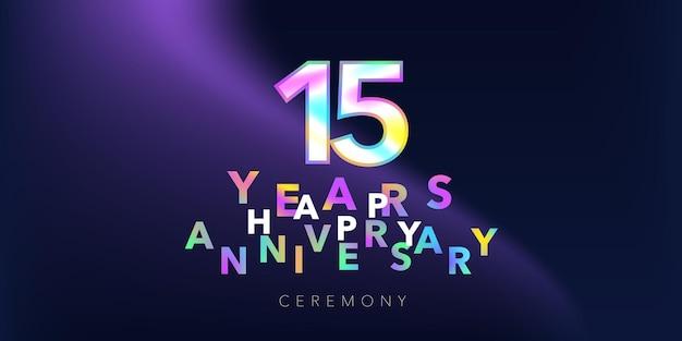 15년 기념일 벡터 로고, 아이콘입니다. 15주년 축하 카드 또는 배너를 위한 숫자와 텍스트가 있는 디자인 요소
