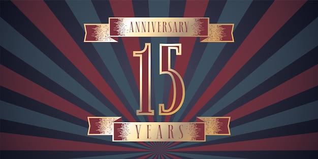 15 лет юбилей