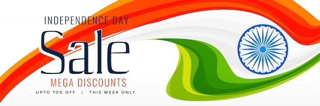 第15回インド独立記念日販売バナー