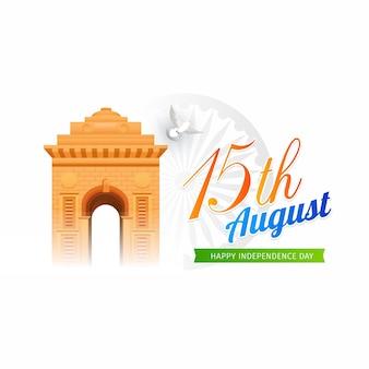 インド門の記念碑と白いアショカホイールの背景に飛んでいる鳩と8月15日のフォント。