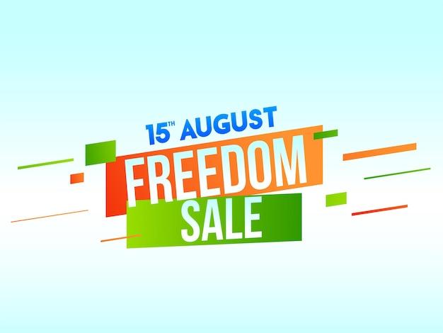 8月15日広告のためのフリーダムセールポスターデザイン。