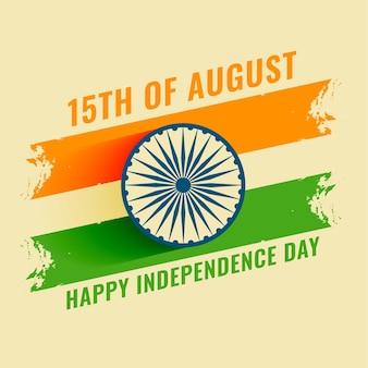 15 agosto felice sfondo del giorno dell'indipendenza