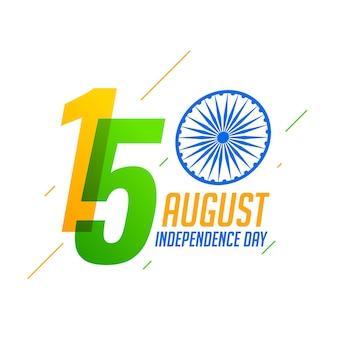 インドの背景の8月15日幸せな独立記念日