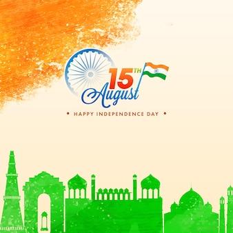 インドの旗、緑のシルエットの有名な記念碑、背景にサフランの水彩画と8月15日の独立記念日のコンセプト。