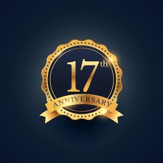 17-я годовщина этикетки праздник значок в золотой цвет