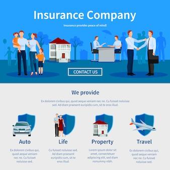 保険会社1ページのウェブサイト