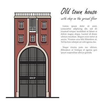 1階にショップがある古いタウンハウス。正面図。テキストのテンプレート。