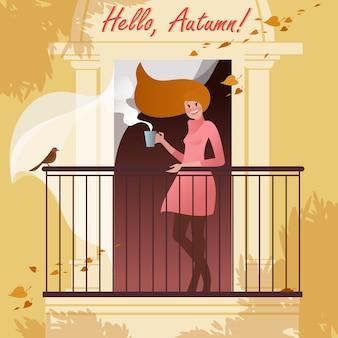 バルコニーでコーヒーを1杯と笑顔の女の子。秋の都市シーンの。