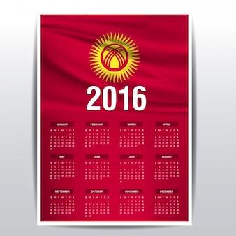 キルギスの2016年カレンダー