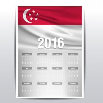 シンガポールフラグの2016年カレンダー