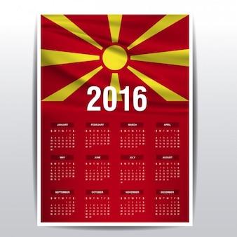 2016年のマケドニアカレンダー