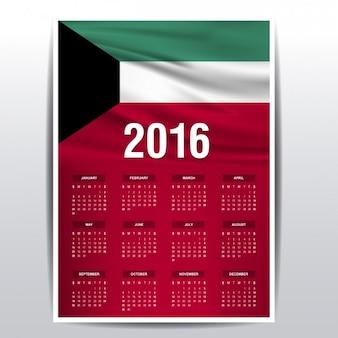 クウェートの2016年カレンダー