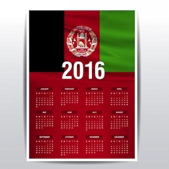 アフガニスタンの2016年カレンダー