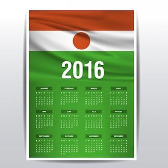 2016年のニジェールカレンダー