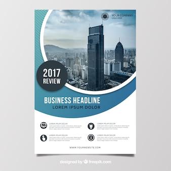 2017ビジネスパンフレット