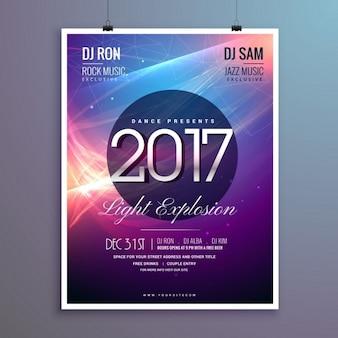 抽象的な光効果の驚くべき2017幸せな新年パーティーの招待状のテンプレート