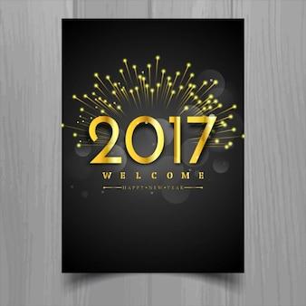 Новый год 2017 брошюра
