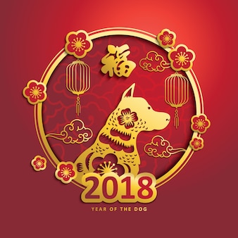 2018 chinese new year paper art year of the dog with oriental background