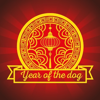 2018 chinese new year year of the dog