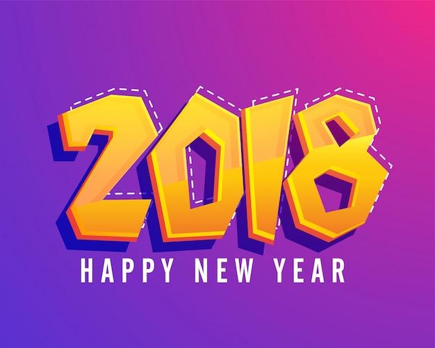 Золотой текст 2018 на фиолетовом и розовом фоне.