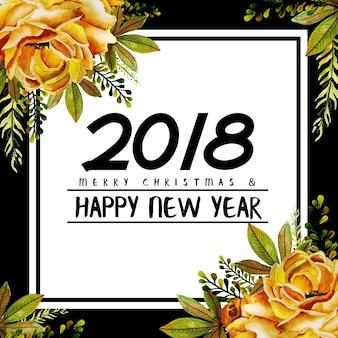 水彩花の新年2018